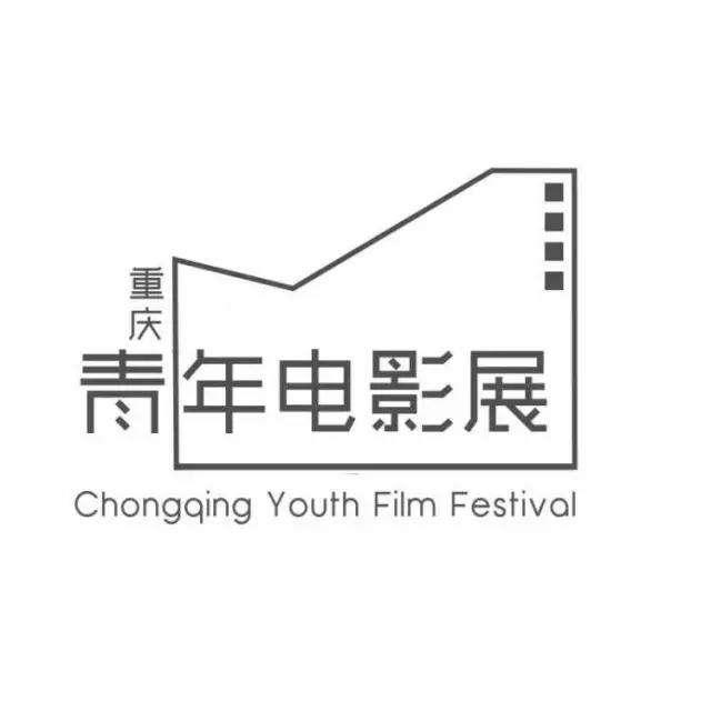 Meijing - Choqing Youth Film Festival