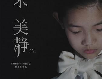 Meijing - Poster
